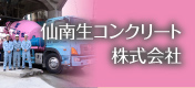 仙南生コンクリート株式会社
