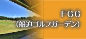 FGG(船迫ゴルフガーデン)