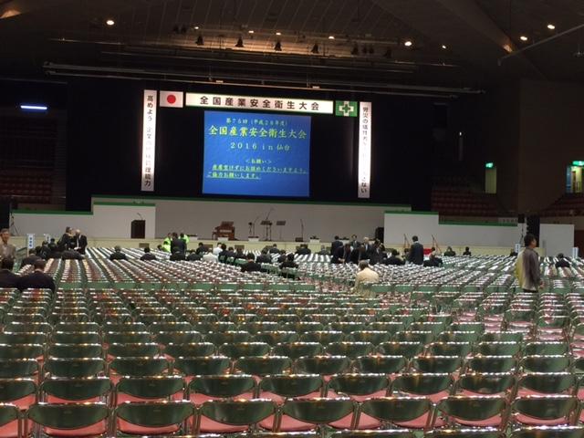 全国産業安全衛生大会 会場