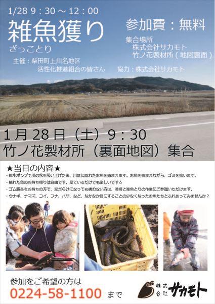 雑魚取りチラシ2017-01_R