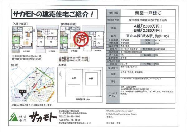 槻木西1丁目建売(販売図面)_R