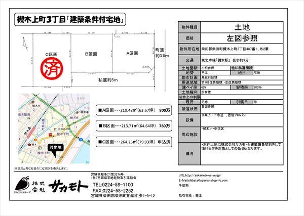 槻木上町3丁目(3区画)_R
