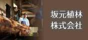 坂元植林合資会社