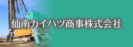 仙南カイハツ商事株式会社