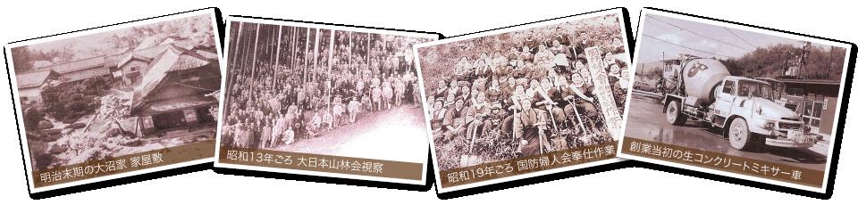 サカモトグループの歴史