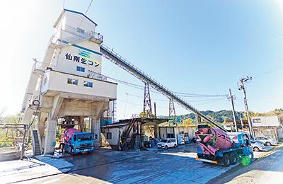仙南生コン本社工場