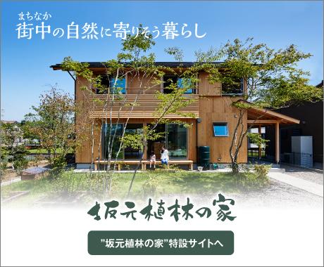 街中の自然に寄りそう暮らし 坂元植林の家
